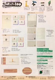 ファイル 1115-2.jpg